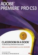 ADOBE PREMIEREE PRO CS3(CD1장포함)