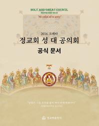 정교회 성 대 공의회 공식 문서(2016 크레타)
