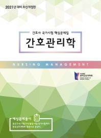 간호관리학 간호사 국가시험 핵심문제집(2021년 대비)(개정판)