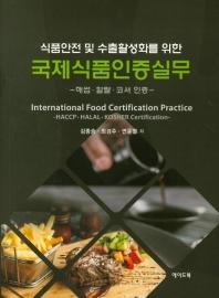 국제식품인증실무(식품안전 및 수출활성화를 위한)