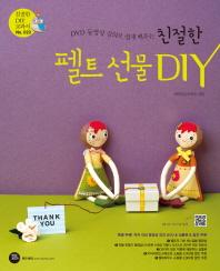 친절한 펠트 선물 DIY(DVD 동영상 강의로 쉽게 배우는)(CD1장포함)