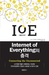 사물인터넷의 충격