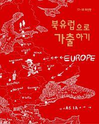 북유럽으로 가출하기(17-18)(가출하기 시리즈)
