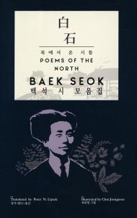 백석 시 모음집(Poems of the North)