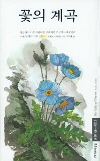 꽃의 계곡(등반기 시리즈 2)(양장본 HardCover)