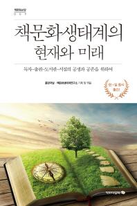책문화생태계의 현재와 미래(책문화교양 1)