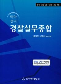 경찰실무종합(테마정리)(전2권)