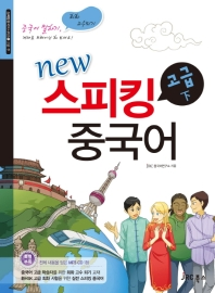스피킹 중국어 고급(하)(New)(CD1장포함)(스피킹 중국어 시리즈 6)