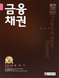 금융채권관리사 한권으로 끝내기(2015)