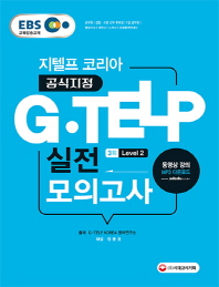G-TELP 실전 모의고사(3회)(Level 2)(EBS)