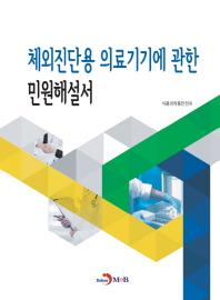 체외진단용 의료기기에 관한 민원해설서
