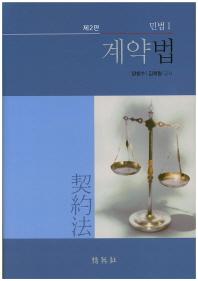 계약법(민법1)(2판)(양장본 HardCover)