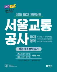 서울교통공사 10개영역 직업기초능력평가(2018)(NCS 완전신판)