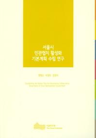 서울시 민관협치 활성화 기본계획 수립 연구 2017