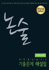 자연계(과학) 대학별 논술고사 기출문제 해설집(2017)(논술)