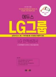 LG그룹 인적성검사 실전모의고사(2019 하반기)