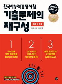 한국사능력검정시험 고급1. 2급 기출문제의 재구성(2019)(시나공)
