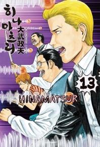 히나마츠리. 13