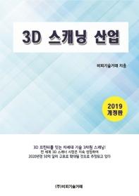 3D 스캐닝 산업(2019)(개정판)
