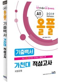 가천대 적성고사 기출백서(계열공통)(2019)(올풀)
