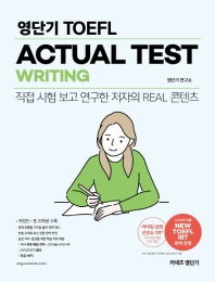 영단기 TOEFL ACTUAL TEST WRITING