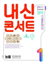 중학 영어 중1-2 기출문제집 통합본(능률 양현권)(2020)(내신콘서트)