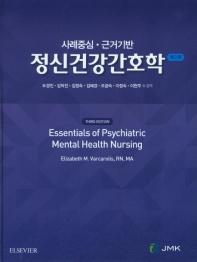 정신건강간호학(3판)(양장본 HardCover)