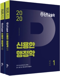 신용한 행정학 9급 기본서(2020)(난!공불락)(전2권)