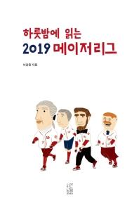 하룻밤에 읽는 2019 메이저리그