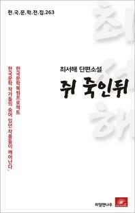 최서해 단편소설 쥐죽인뒤(한국문학전집 263)