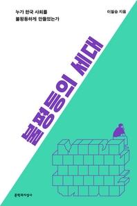 불평등의 세대 : 누가 한국 사회를 불평등하게 만들었는가
