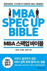 MBA 스펙업 바이블-경영컨설턴트, 인사전문가가 말해주는 MBA 사용설명서