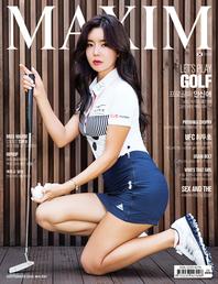 맥심(MAXIM)(2016년 9월호)