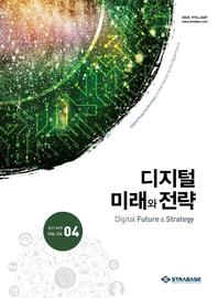 디지털 미래와 전략(2017년 4월호 Vol.136)