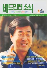 배드민턴 매거진 2002년 4월호