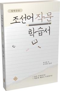 조선어 작문 학습서