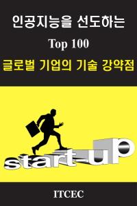 인공지능을 선도하는 TOP 100 글로벌 기업의 기술 강약점