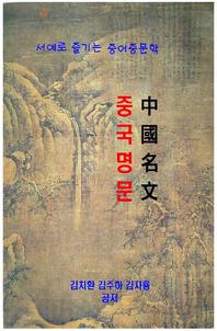 서예로 즐기는 중어중문학: 중국명문. 3