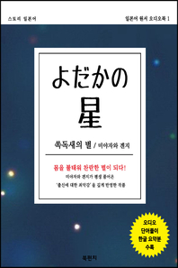 스토리 일본어 쏙독새의 별 (일본어 원서 오디오북 1)