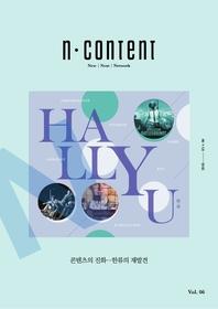 엔콘텐츠 2018년 05+06월호