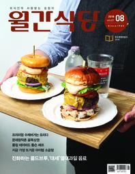 월간식당 8월호
