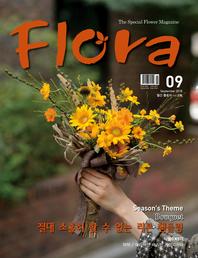 월간 FLORA 2018년9월호