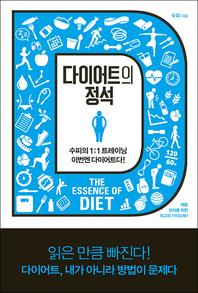 다이어트의 정석 : 수피의 1:1 트레이닝 이번엔 다이어트다!(체험판)