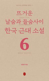 뜨거운 날숨과 들숨사이 한국 근대소설