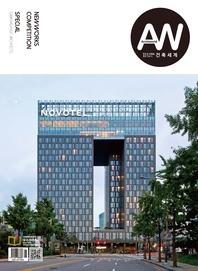 건축세계. 282호