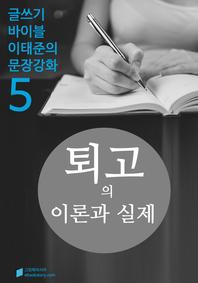 퇴고의 이론과 실제 - 문장강화. 5