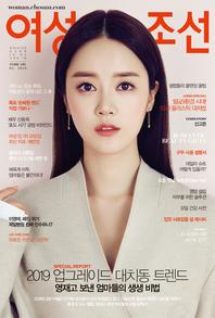 여성조선 2019년 02월호 (통권 226호)