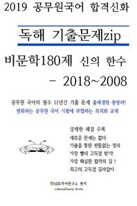 2019 공무원국어 독해 기출문제zip