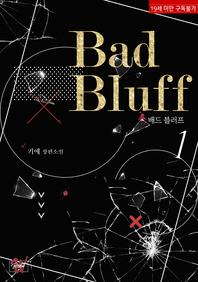 Bad Bluff(배드 블러프). 1