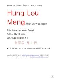 홍루몽1권 조설근.Hung Lou Meng, Book I, by Cao Xueqin
